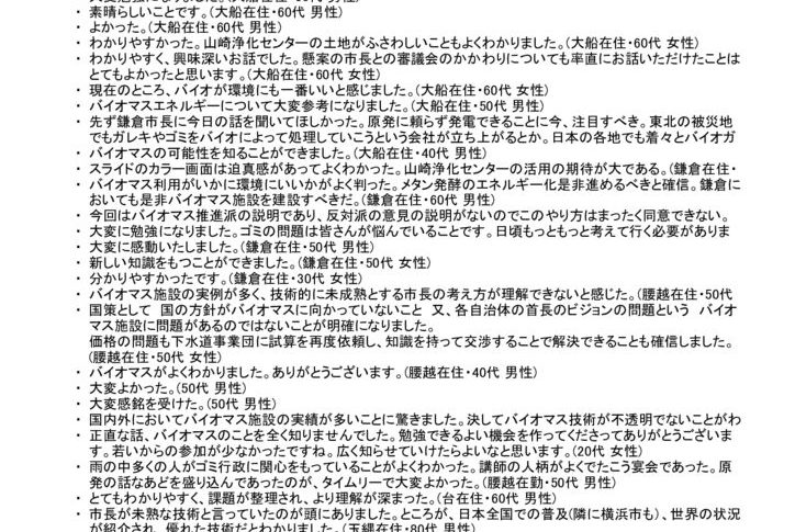 questionnaire110528のサムネイル